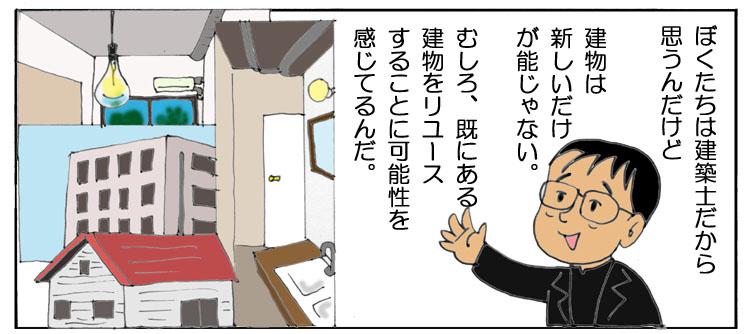 3-2テーミスとみなみちゃん