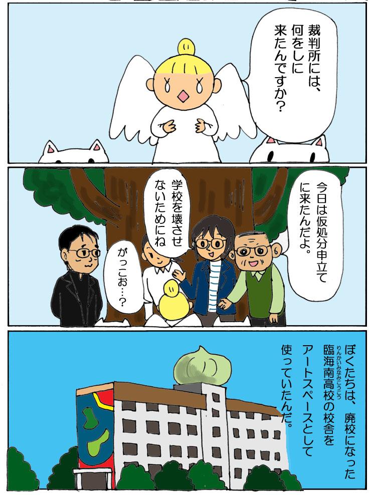 3-3テーミスとみなみちゃん