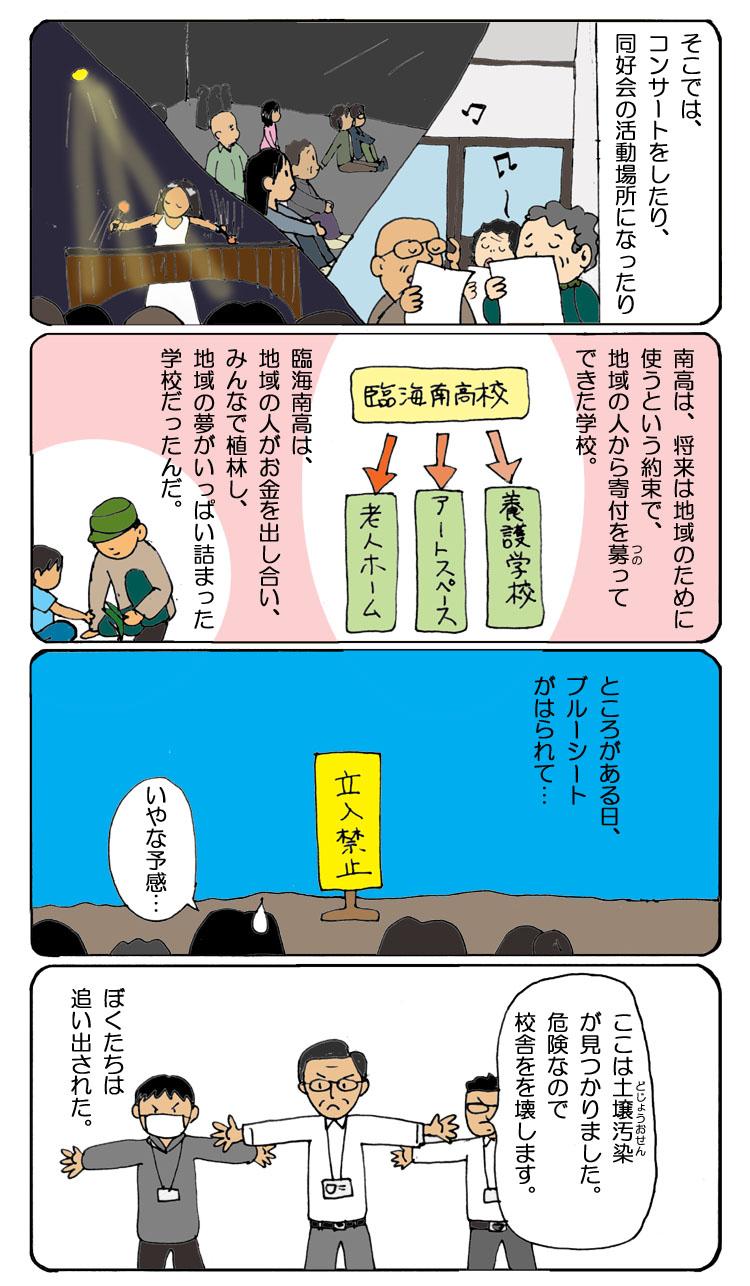 4-テーミスとみなみちゃん