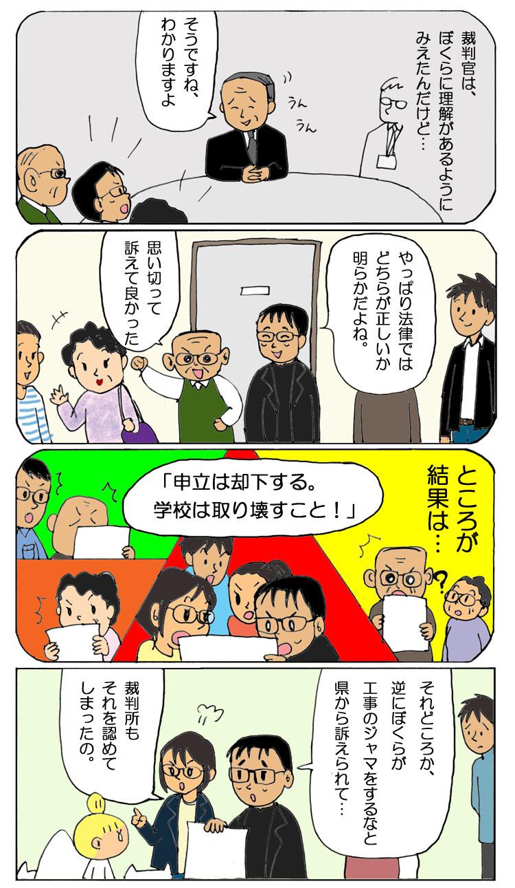 7テーミスとみなみちゃん