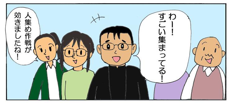 10-2テーミスとみなみちゃん