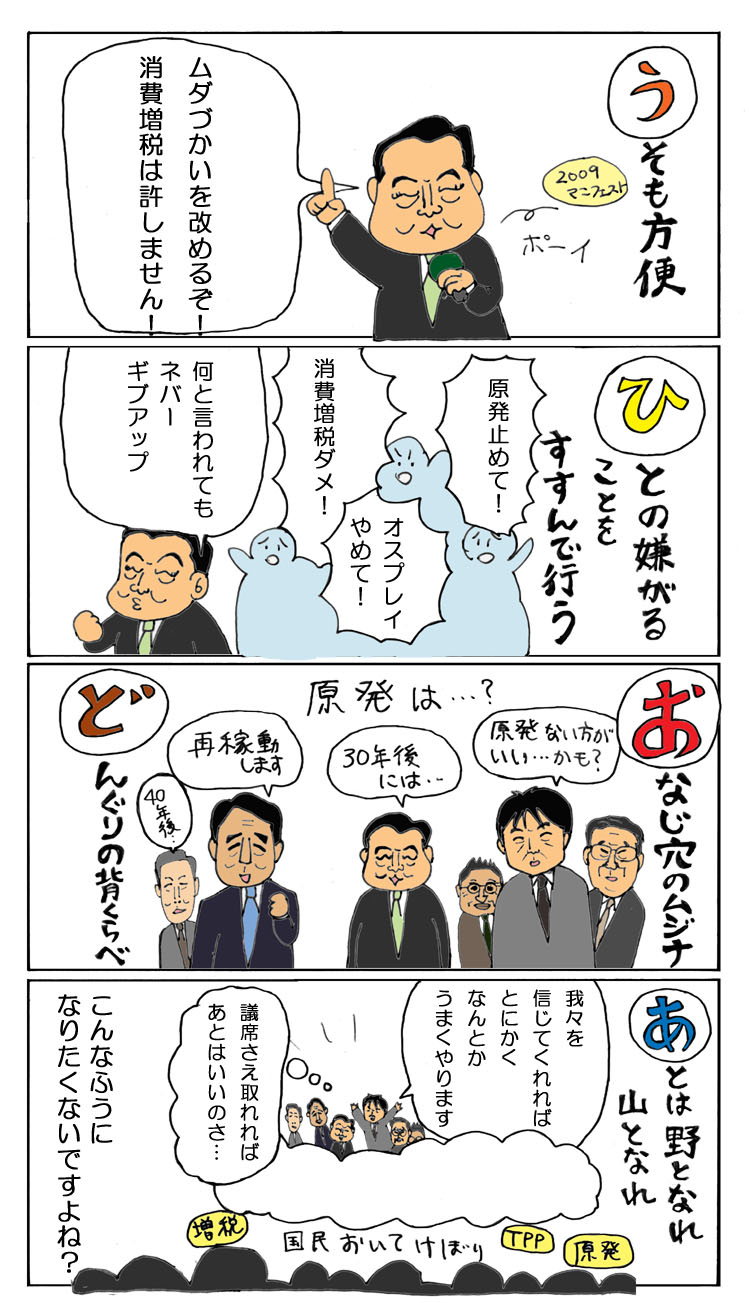2012衆院選カルタ