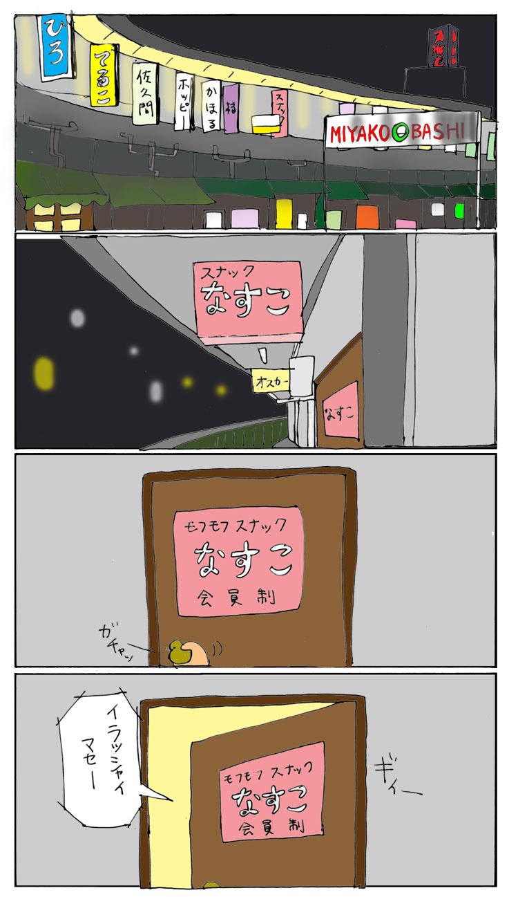 ぬいぐるみスナック1