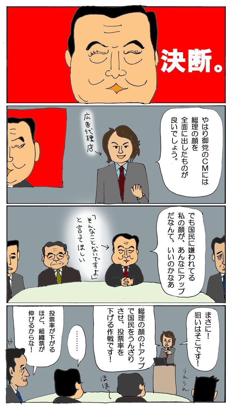 選挙CM民主党