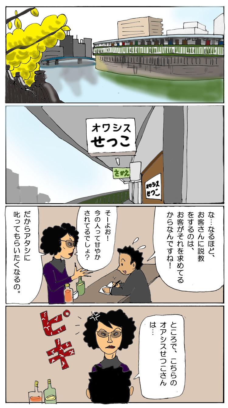 オワシスせつこ1