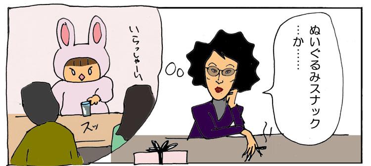 オワシスせつこ4