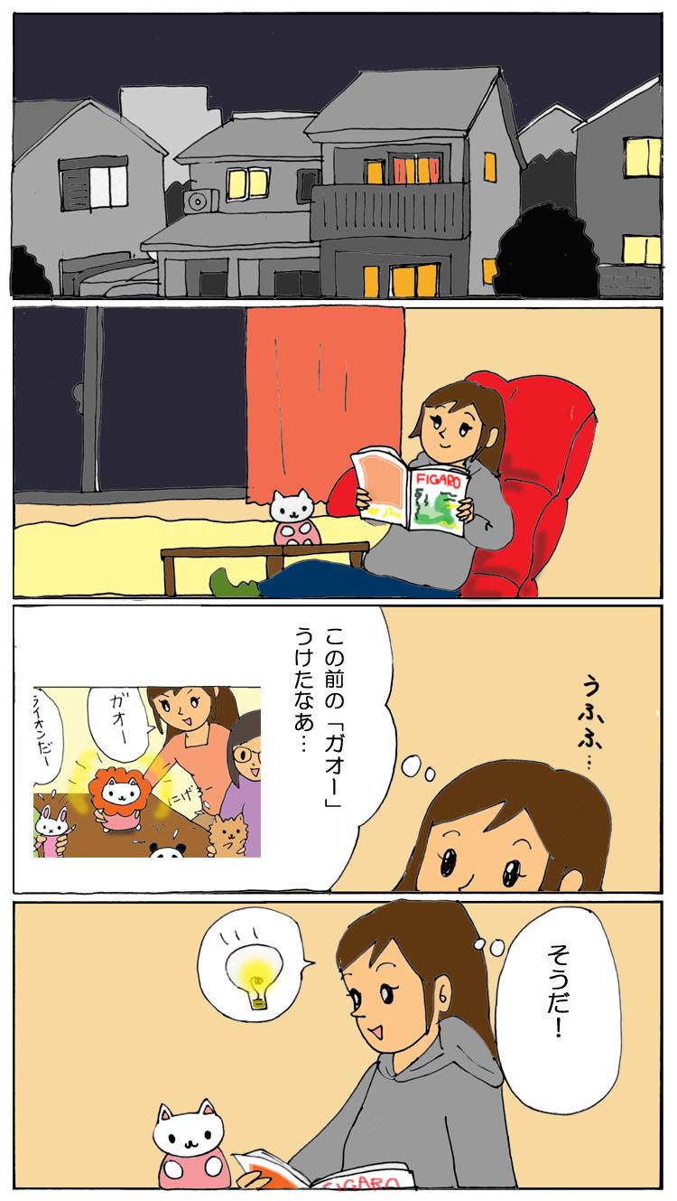 野生化モモたん1