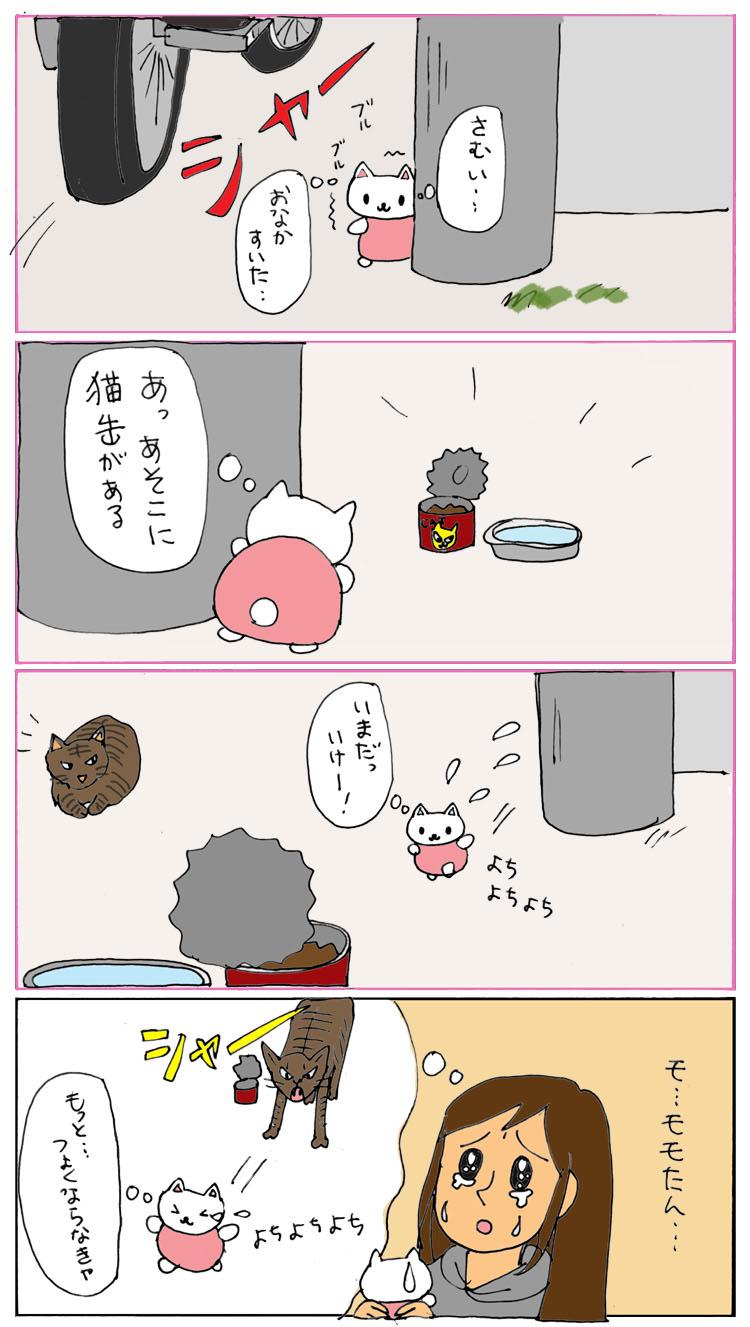 野生化モモたん3
