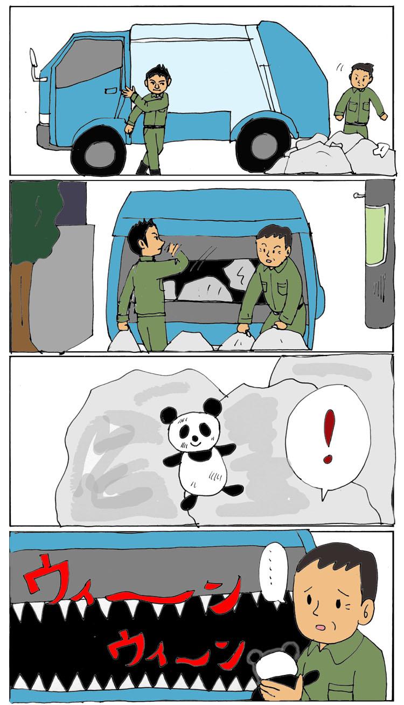 パンダさんとの出会い1