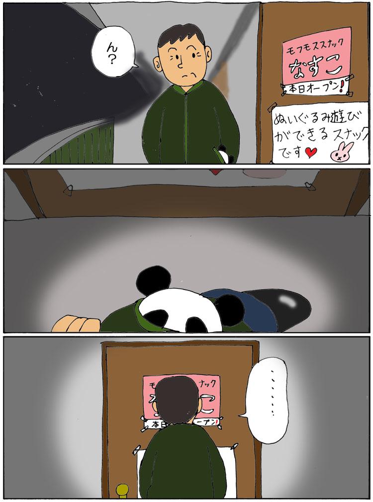 パンダさんとの出会い2-3