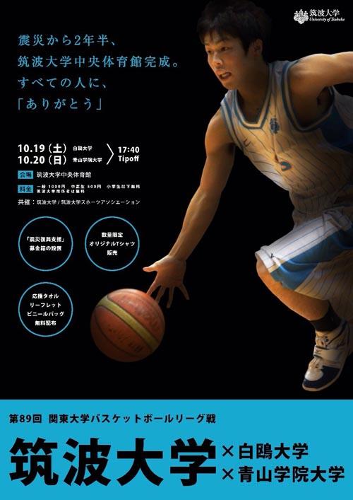 tukuba_homegame.jpg