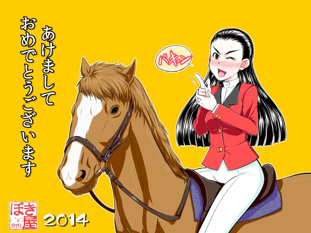 2014あけおめblog
