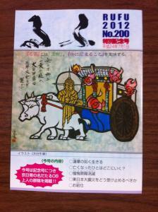 るふ200号写真