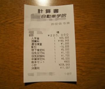 yonrinmenkyo3.jpg