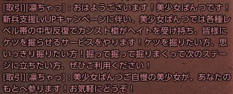 TERA_ScreenShot_20120714_105011_455x185.jpg