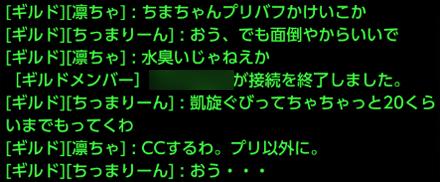 TERA_ScreenShot_20121231_013751_440x182_.jpg
