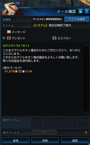 TERA_ScreenShot_20130124_063619_300x480.jpg