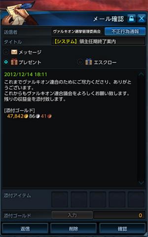TERA_ScreenShot_20130124_092236_300x480.jpg