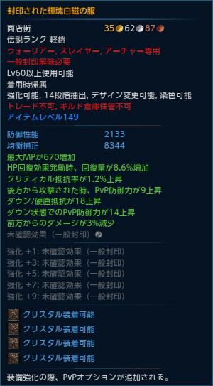 kikonhakuji_kawa_dou_03.jpg