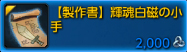 kikonhakuji_kawa_ude_01.jpg