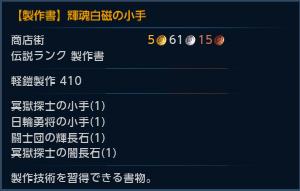 kikonhakuji_kawa_ude_02.jpg