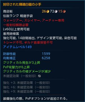 kikonhakuji_kawa_ude_03.jpg