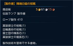 kikonhakuji_nuno_ashi_02.jpg