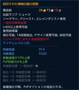 kikonhakuji_nuno_ashi_03.jpg