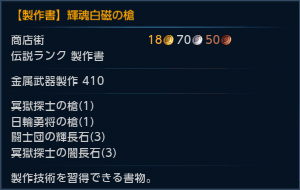 kikonhakuji_yari_02.jpg