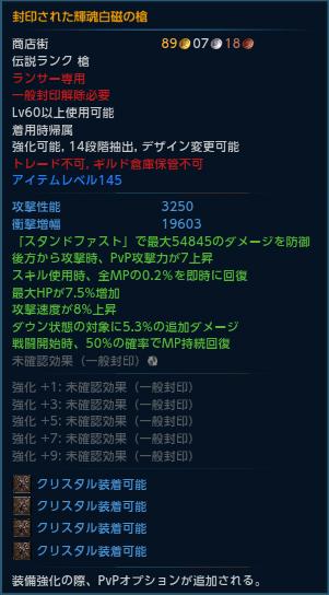 kikonhakuji_yari_03.jpg