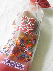 黒糖サーターアンダギー 読谷紅いも菓子本舗 御菓子御殿