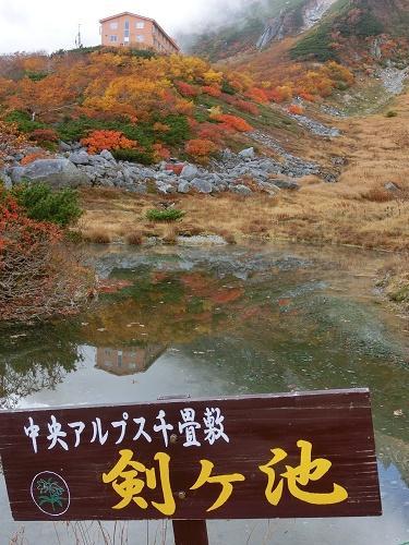 131007剣ヶ池