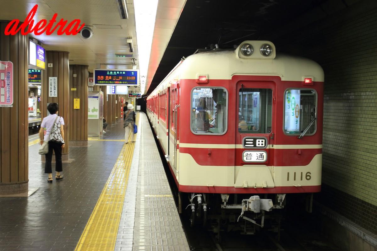 神戸電鉄 1100系