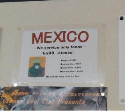メキシコ メニュー