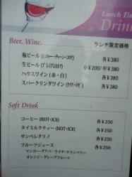 飲み物リスト