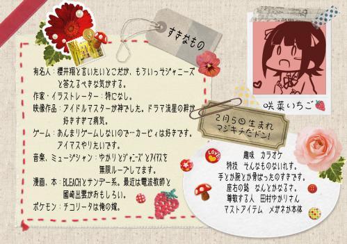 sakuraiitigo_20130806002243c41.jpg
