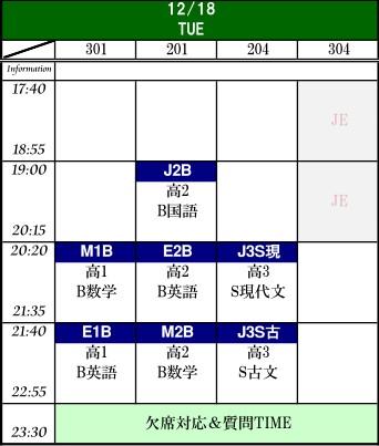 12-18_20121217174400.jpg