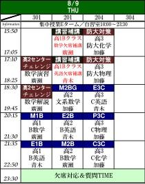 8-9_20120805142100.jpg