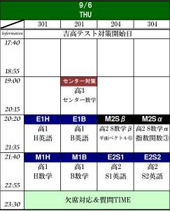 9-6_20120905161220.jpg