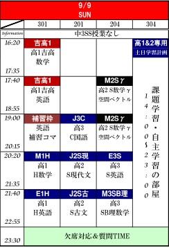 9-9_20120905161219.jpg