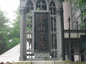 青山学院大学1