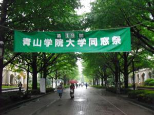 青山学院大学3