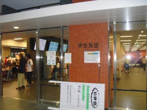 青山学院大学4