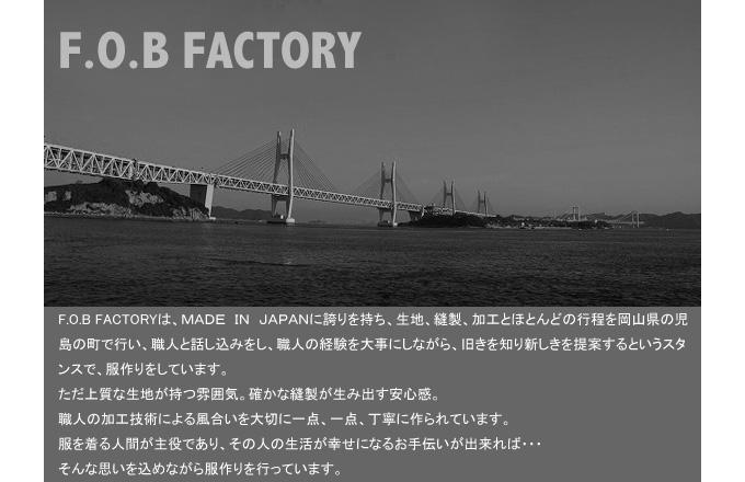 bi-fobfactory.jpg