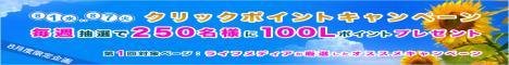 bnr_camp_clickpoint_720190_osusume_20120801_convert_20120801234700.jpg