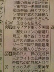 鳩ヶ谷が全国的な都市に!?(黙