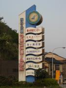 道の駅720