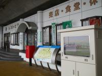 道の駅738