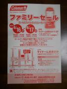 コールマン大阪1