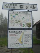 霧が峰013